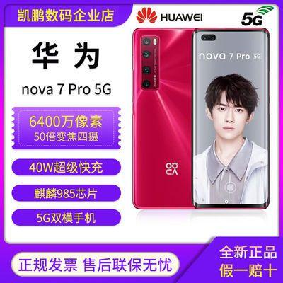 华为nova7Pro智能游戏手机5G双模 50倍变焦 麒麟985芯片 屏内指纹