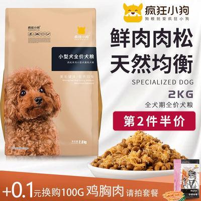 疯狂的小狗肉松狗粮泰迪比熊柯基博美专用成小型犬幼犬通用型4斤