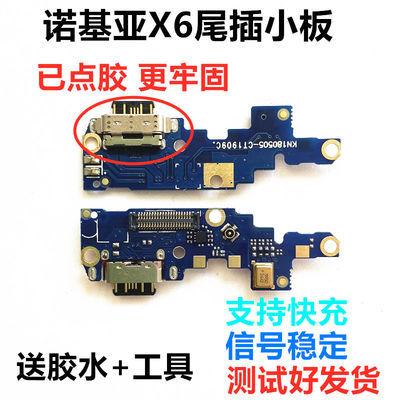 Nokia诺基亚x6尾插小板原装ta1099加强加固改装快充USB插口