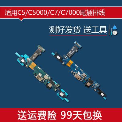 三星C5C5000C7C7000手机充电口尾插排线小板返回键感应送话器