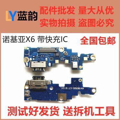 原装诺基亚X6尾插小板TA-1099充电USB数据接口送话器尾插充电排线