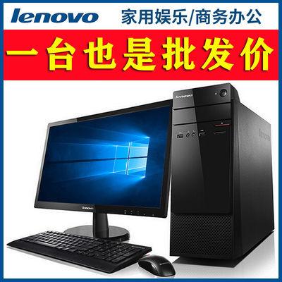 Lenovo联想品牌台式机电脑主机整机四核独显i3i5游戏家