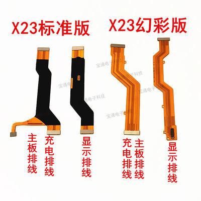 适用vivoX23主板排线x23a显示排线小板连接排线尾插充电排线