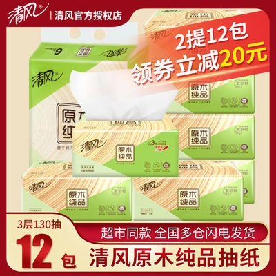 12包清风130抽纸原木纸巾家用批发面巾纸家庭装餐巾纸卫生纸厕纸