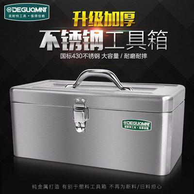 美耐特不锈钢工具箱收纳盒手提家用车载大号五金维修工具铁皮箱子