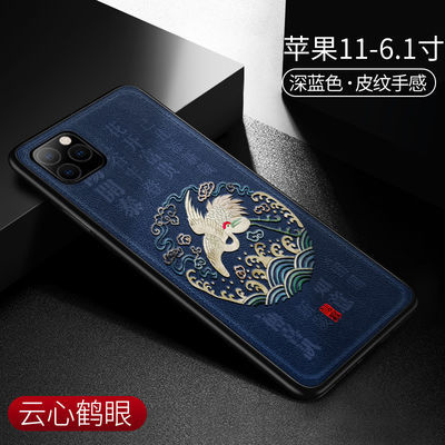 苹果11手机壳iPhone11皮质xi中国风11promax古风超薄全包防摔男潮