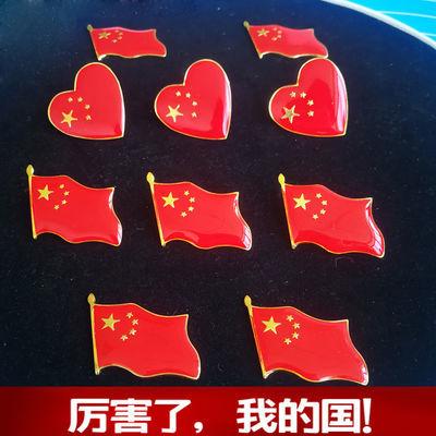 中国国旗徽章胸针胸章国庆五星红旗爱心形胸针磁铁别针款西装男女