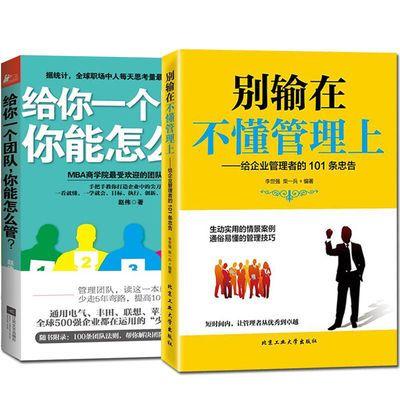 正版 别输在不懂管理上+给你一个队伍看你怎么带 全套两册 领导执