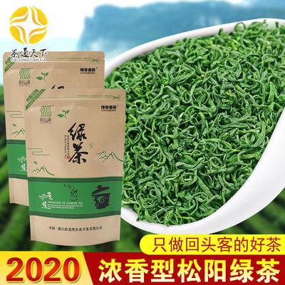 2020年新茶明前春茶高山云雾绿茶浓香型茶叶正宗松阳香茶袋装250g