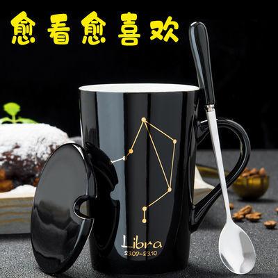 创意星座杯子家用陶瓷早餐杯办公咖啡马克杯男女情侣杯带盖勺简约