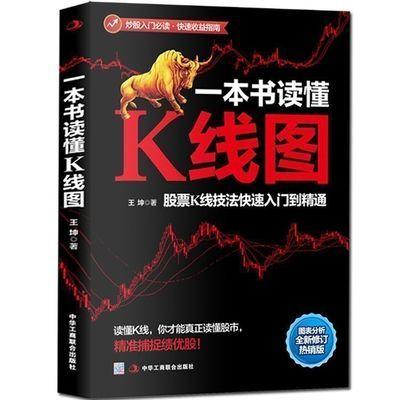 正版 一本书读懂K线图 股票K线技法快速入门到精通 k线图入门与技