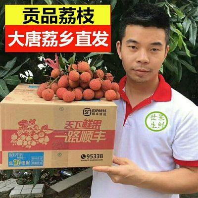 荔枝新鲜现摘海南妃子笑水果白糖罂桂味糯米糍荔枝1/3/5斤