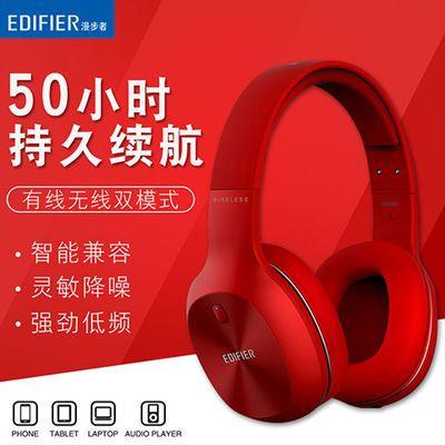 Edifier/漫步者无线蓝牙耳机游戏吃鸡电脑手机头戴式运动便携耳麦