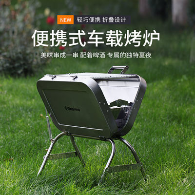 KingCamp手提式烧烤炉户外车载式不锈钢烧烤架便携家用木炭烤炉