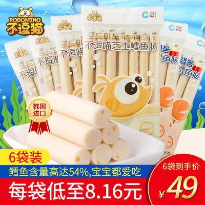 不逗猫韩式鳕鱼肠芝士味蟹肉味宝宝零食鱼肠鱼肉肠宝宝休闲零食