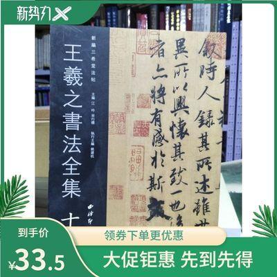王羲之书法全集10新编三希堂法帖 江吟宋行标 艺术