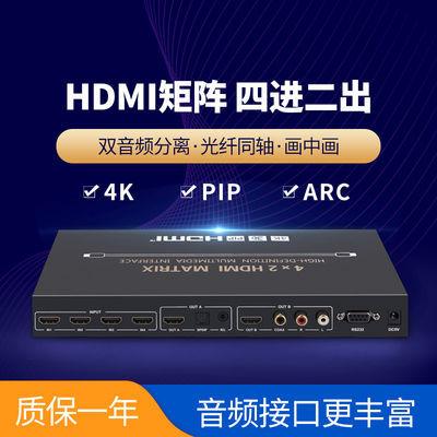 HDMI分配器 4K四进二出矩阵高清画中画ARC双音视频分离切换器