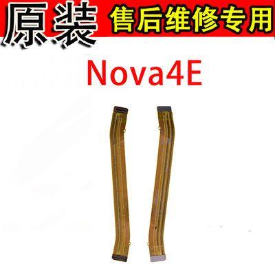 华为Nova33i主板连接Nova3enova4NOVA4E主板链接充电尾插排线