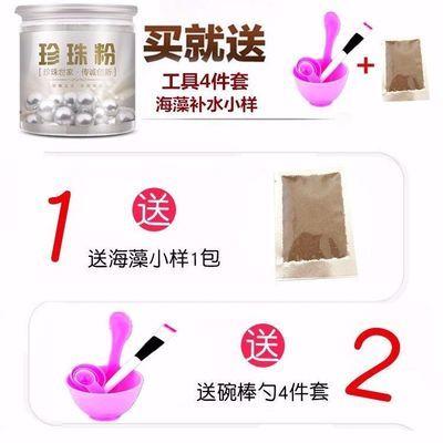 【美白祛痘淡斑】500g天然珍珠粉面膜粉控油去黑头美容院孕妇可用