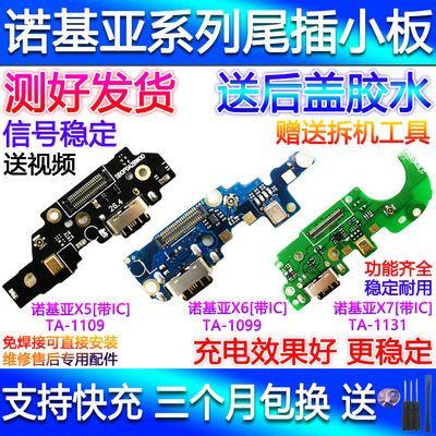 诺基亚X5X6X7尾插小板充电USB数据接口送话器尾插充电排线全新