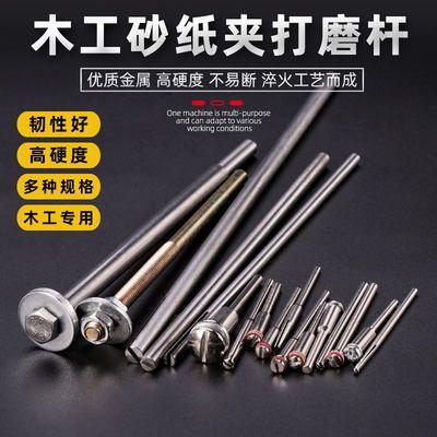 36166/砂纸夹杆砂纸棒磨头夹棒打磨抛光套装小型自制加长杆子通用连接
