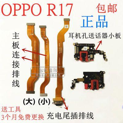 原装OPPOR17尾插充电排线送话器小板r17主板排线连接副板麦克风