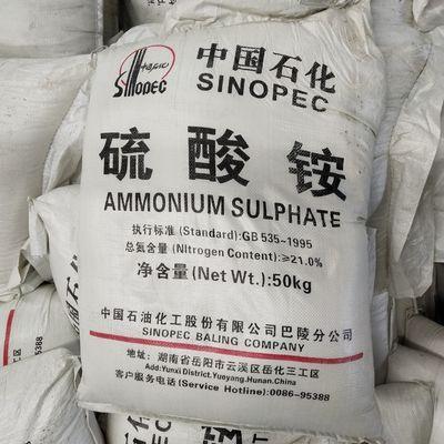 硫酸铵 速效氮肥 酸性肥料蓝莓桂花喜酸性植物改良土壤农业用包邮
