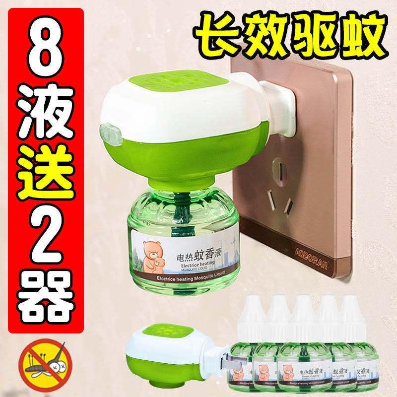 电蚊香液婴儿无味驱蚊液水灭蚊液器插电式家用驱蚊神器