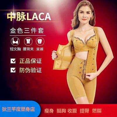 中脉美体内衣laca拉卡塑身衣塑形内衣套装文胸腰背夹塑身裤三件套