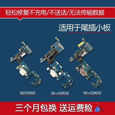 三星S8G9500S8+G9550S9+G9650尾插排线小板充电口接口送话器