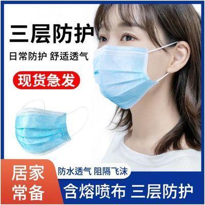 一次性口罩成人日常防护口罩非医用三层加厚口罩防飞沫防尘无纺布