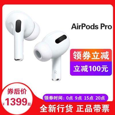 AirPods Pro苹果无线蓝牙耳机三代主动降噪 国行原封正品【5月24日发完】