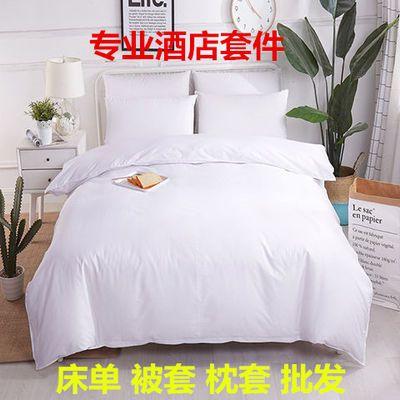 分割特价清仓宾馆四件套磨毛白色专用床单被套批发五星级酒店床上