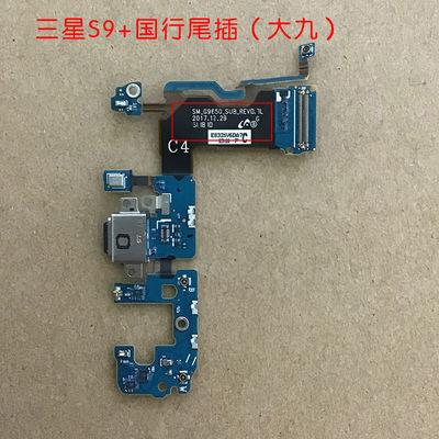 三星S8S8+尾插小板Note8S9S9+全新原装尾插排线充电小板送话