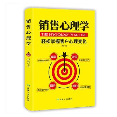 正版销售心理学把话说到客户心里去市场营销策划管理消费者行为学