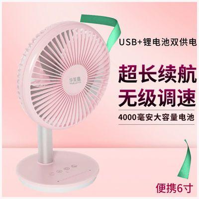usb小风扇迷你可充电风扇学生宿舍床头桌面静音小型风扇便携式6寸