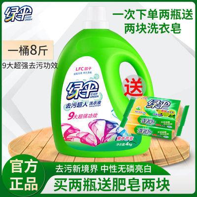 【4-8斤】绿伞洗衣液2/4kg瓶组合去污超人洗衣液香味持久香洁净