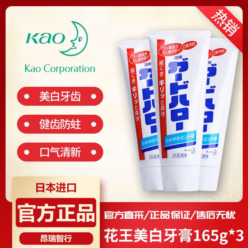 百亿补贴:165gx3件 kao 花王 Clear Clean 洁齿健 防蛀护齿牙膏