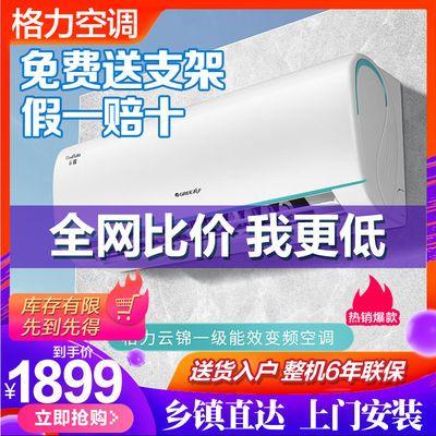 Gree/格力空调大1P/1.5匹挂机定/变频节能省电家用冷暖壁挂式静音