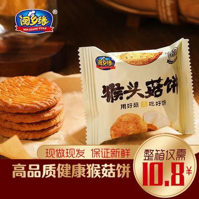 【亏本冲量】猴头菇猴菇饼干代餐曲奇网红小饼干早餐营养健康食品