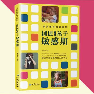 正版 捕捉孩子敏感期 0~6岁  家庭教育 孩子的书籍 如何说孩子才