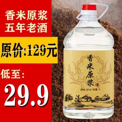香米原浆特价清仓散装白酒桶装纯粮酒水高度清香型老酒五升