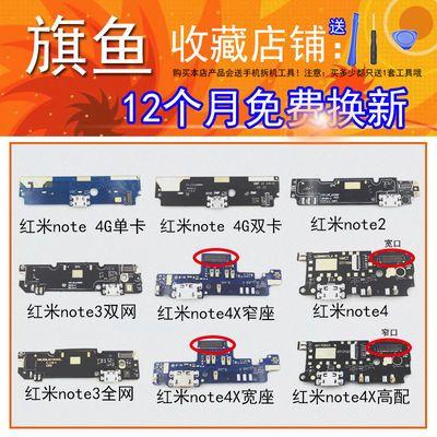 红米note2note3note4X小板5plus尾插3原装3s小米M4充电2A6X接口4