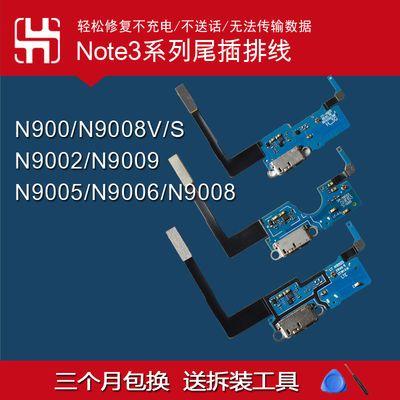 三星NOTE3N900N9002N9009N9005N9006N9008VS充电口尾插排线小板