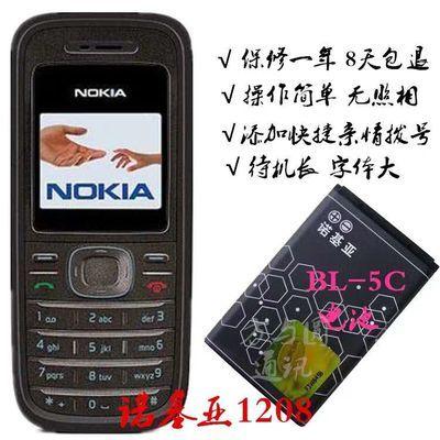 备用诺基亚1208 老人手机电池 经典老款学生原装电板1020毫安