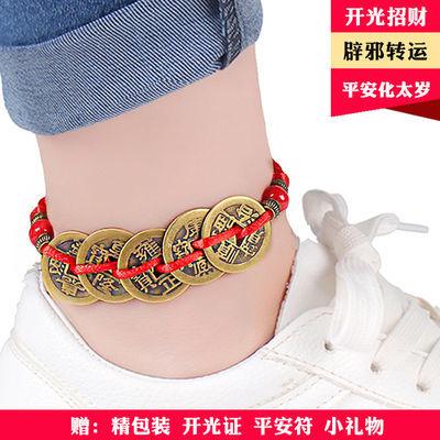 五帝钱脚链红绳辟邪防小人复古中国风铜钱开光本命年成人转运配饰