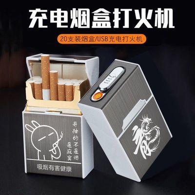 充电烟盒打火机20支装创意便携个性超薄男士定制防风带烟盒一体