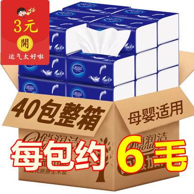 40包抽纸批发整箱家用纸巾家庭装妇婴卫生纸抽餐巾纸面巾纸10包