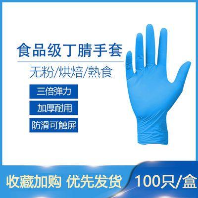 一次性手套外出防护家用食品级女丁腈乳胶橡胶劳保耐磨胶皮手套厚