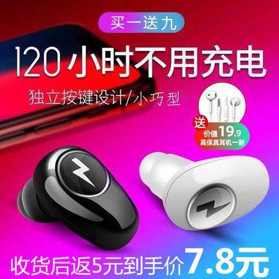 【买一送九】无线蓝牙耳机迷你超小oppo华为vivo苹果安卓通用耳机